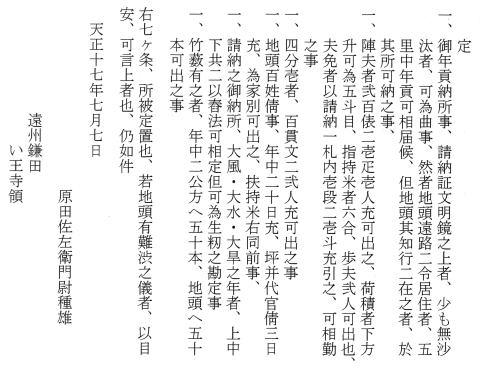 7jyousadametokugawa11-1