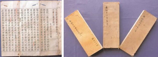 大般若経六百巻(だいはんにゃきょうろっぴゃくかん)天海本の初版