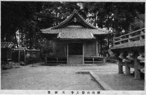 医王寺の絵葉書 大師堂 昭和初期