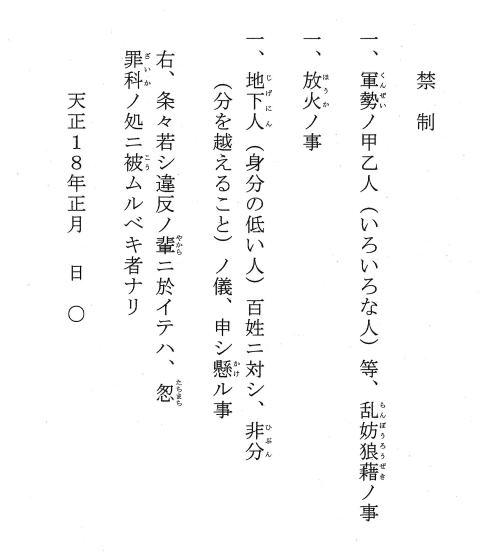 kinseitoyotomi2