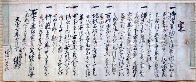 徳川家七ヶ条定書 天正17年(1589) 7月7日
