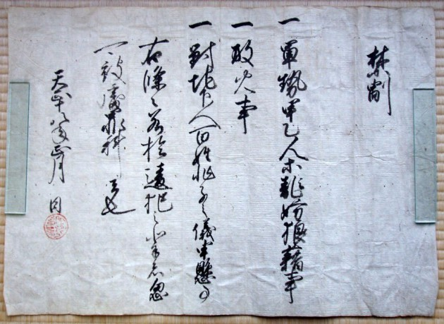 豊臣秀吉禁制 天正18年(1590)正月日