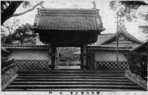 医王寺の絵葉書 山門 昭和初期の様子