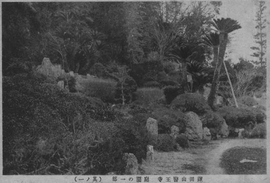 昭和初期の枯山水の庭園 客殿西側