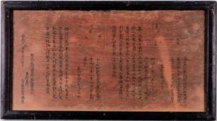 江塚平兵衛門時之氏 ご奉納の和算額